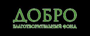 Добро - Благотворительный Фонд города Ржев
