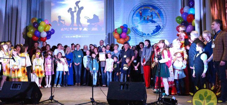 Фестиваль замещающих семей «Поведаем миру о счастливой семье»